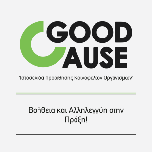 goodcause banner