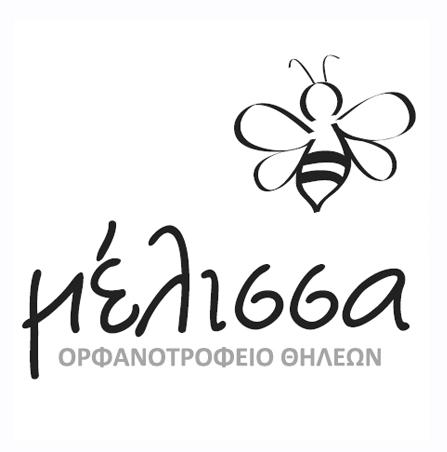 Έναρξη καμπάνιας «100 χρόνια Μέλισσα»